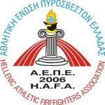 Συγκρότηση Ομάδας Μπάσκετ για το Παγκόσμιο Πρωτάθλημα Αστ/κών Πυροσβεστών