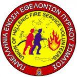 Η Π.Ε.Ε.Π.Σ μέλος του Εθνικού Συμβουλίου Εθελοντών Πυροσβεστών των Η.Π.Α.