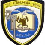 Σχολή Πυρασφάλειας Πολεμικής Αεροπορίας (ΣΠΥΠΑ)