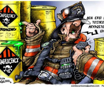 To επάγγελμα του Πυροσβέστη ΔΕΝ είναι επικίνδυνο & ανθυγιεινό