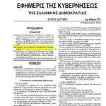 Νέο Φ.Ε.Κ. (Β'/272/16-02-09) Φορητοί Πυροσβεστήρες