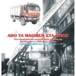 To Νέο Ελληνικό Πυροσβεστικό Λεύκωμα Οχημάτων «απο τα Magirus στα Iveco»