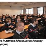 Aνωτάτη Eθνική Σχολή Αξιωματικών του Γαλλικού Πυροσβεστικού Σώματος
