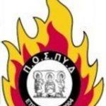 Ενημέρωση μελών Πανελλήνιας Ομοσπονδίας Συμβασιούχων Πυρόσβεσης Διάσωσης