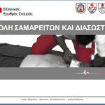 Εκπαιδεύονται 114 νέοι εθελοντές σαμαρείτες