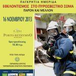Ημερίδα για τον Εθελοντισμό στο Πυροσβεστικό Σώμα