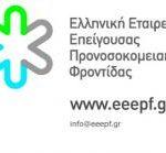 Σεμινάρια CPR – AED Provider & Instructor