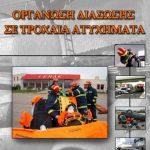 Οργάνωση Διάσωσης σε Τροχαία Ατυχήματα