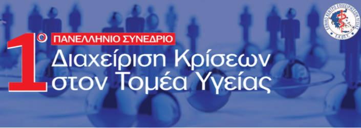 1ο Πανελλήνιο Συνέδριο «Διαχείριση Κρίσεων στον τομέα της Υγείας»