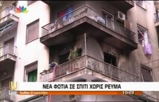 Mητέρα με το παιδί της βγήκαν αγκαλιά από το φλεγόμενο (χωρίς ρεύμα) σπίτι τους