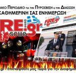 Απολογισμός πορείας περιοδικού Fire Rescue News