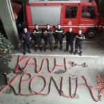 H Πυροσβεστική Υπηρεσία Πτολεμαΐδας έκανε πάλι την διαφορά!