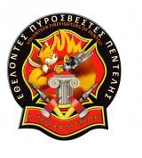 Βίντεο για την ημέρα Εθελοντή Πυροσβέστη