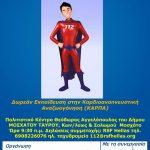 Εκδηλώσεις για τον ευρωπαϊκό αριθμό έκτακτης ανάγκης 112 στις 8 και 9 Φεβρουαρίου