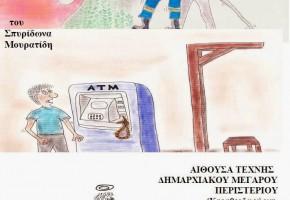 Έκθεση γελοιογραφιών, από τον Σπύρο Μουρατίδη, με τίτλο «Την Εποχή του Μνημονίου»
