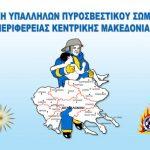 Δελτίου Τύπου της Ε.Υ.Π.Σ.Π.Κ. Μακεδονίας