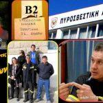 Στην οικογένεια της Πυροσβεστικής οι πρώτοι εθελοντές του Π.Κ.Κυθήρων