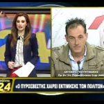 Αγανάκτηση των πυροσβεστών Αν. Μακεδονίας Θράκης για τις δηλώσεις Σαχινίδη
