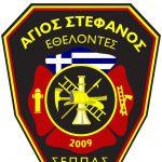 Κοπή πίτας Συλλόγου Εθελοντών Πολιτικής Προστασίας Αγίου Στεφάνου Αττικής