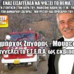 Ο Δήμαρχος Ζαγοράς - Μουρεσίου καταγγέλλει το Ε.Σ.Ε.Π.Α. ως εκβιαστικό