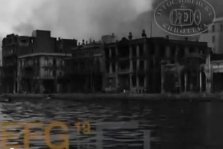 H μοναδική κινηματογραφική λήψη από την πυρκαγιά του 1917