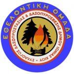 Πρώτη πυρκαγιά σε αγροτική έκταση και άμεση κατάσβεση χάρη τους εθελοντές στη Χίο