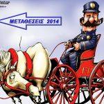 Μεταθέσεις Αξιωματικών Πυροσβεστικού Σώματος 2014