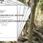 Δασικές Υπηρεσίες: Χάνουν και το δέντρο και το δάσος