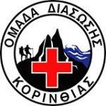 Ενημερωτική ημερίδα τεχνικής διάσωσης από την Ομάδα Διάσωσης Κορινθίας