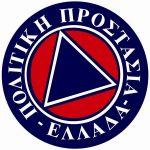 Σύγκληση Κεντρικού Συντονιστικού Οργάνου Πολιτικής Προστασίας, ΚΣΟΠΠ
