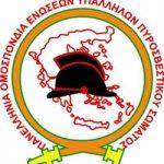 18ο Τακτικό Συνέδριο της Ένωσης Αξιωματικών Πυροσβεστικού Σώματος