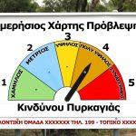 Ειδική πινακίδα ενημέρωσης Επικινδυνότητας Δασικών Πυρκαγιών