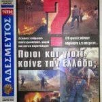 Ποιοι και γιατί κάψαν και συνεχίζουν να καίνε την Ελλάδα;