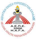 Συμμετοχή της Αθλητικής Ένωσης Πυροσβεστών Ελλάδος στον 4ο Spetses Mini Marathon