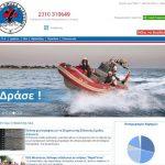 Νέα ιστοσελίδα της Ελληνικής Ομάδας Διάσωσης