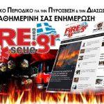 Απολογισμός του περιοδικού για το 2014 από τον Αρχισυντάκτη