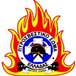 Γενικοί άξονες αναβάθμισης του Πυροσβεστικού Σώματος