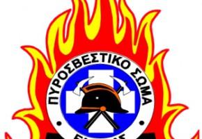 Κανονισμός Εσωτερικής Υπηρεσίας Πυροσβεστικού Σώματος
