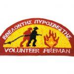 Καβάλα: Εθελοντές πυροσβέστες στη συνοικία της Παναγίας