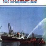 Η Πυροπροστασία των πλοίων