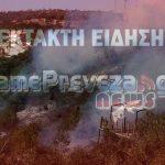 Πρέβεζα : Μεγάλη πυρκαγιά σε εξέλιξη