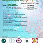 Οι Εθελοντές της Θεσσαλονίκης συνεργάζονται και στηρίζουν το Ελληνικό παιδικό χωριό Φιλύρου