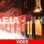 Πύργος: Πυρκαγιά κατέστρεψε διώροφο κτίριο στο κέντρο