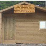 Προτάσεις για Εκπαίδευση Εθελοντών  Δασικών πυρκαγιών κατηγορίας «Γ»