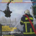 Η πρόταση του Μήνα, Αποστολή της Πυροσβεστικής Επιθεώρησης, τιμής ένεκεν