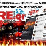Ανακοίνωση από το περιοδικό Fire Rescue News