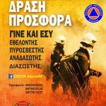Σε πλήρη ετοιμότητα η Πολιτική Προστασία και εθελοντές του Δήμου Λαγκαδά για την αντιμετώπιση πυρκαγιών