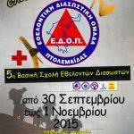 5η Βασική Σχολή Εθελοντών Διασωστών