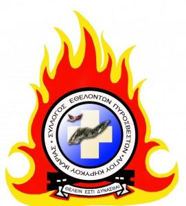 Οι Εθελοντές Πυροσβέστες Αγ.Κηρύκου διαψεύδουν τον Έπαρχο Ικαρίας για διάθεση οχήματος