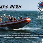«Πάρε Θέση» και εσύ στο διασωστικό σκάφος της Ελληνικής Ομάδας Διάσωσης